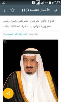 وكالة الأنباء السعودية واس apk screenshot
