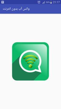 واتس آب بدون انترنت - واتساب ويب مجانا poster