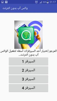 واتس آب بدون انترنت - واتساب ويب مجانا screenshot 2