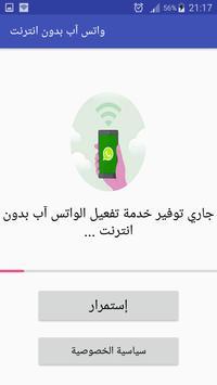واتس آب بدون انترنت - واتساب ويب مجانا screenshot 3