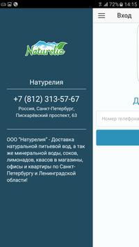 Натурелия - доставка воды apk screenshot