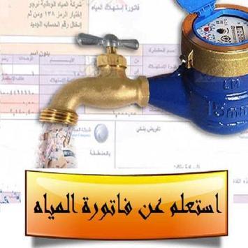 استعلم عن فاتورة المياه poster
