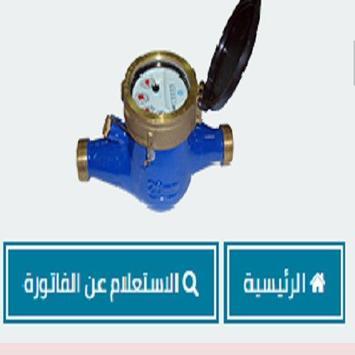 استعلم عن فاتورة المياه screenshot 1