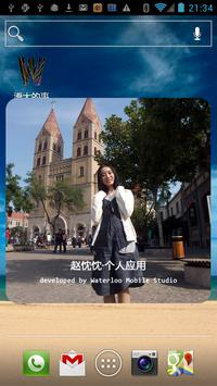 赵忱忱 poster