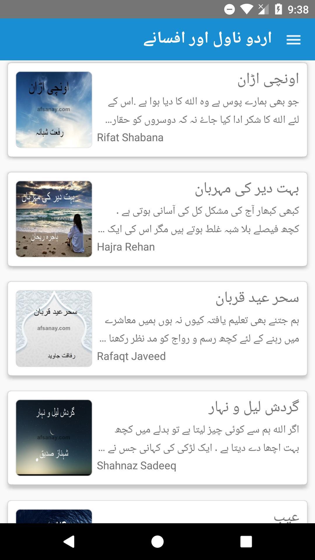 Urdu Novels And Urdu Afsanay poster
