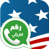 واتس اب برقم امريكي - 2017 icon