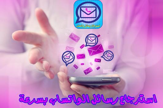 استرجاع رسائل واتس اب المحذوفة apk screenshot