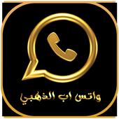 واتس اب الذهبي بلس 2017 Prank icon