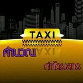 คำนวณค่าแท็กซี่ Taxi Meter icon