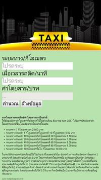 คำนวณค่าแท็กซี่ Taxi Meter screenshot 1