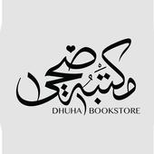 Dhuhaa Bookstore مكتبة ضحى icon