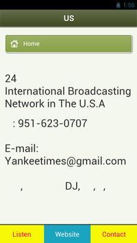 USRADIOSTAR 국제방송 國際放送 screenshot 7
