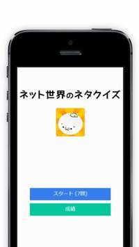 Japan Web Quiz poster