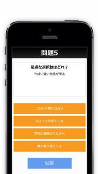 Japan Web Quiz apk screenshot