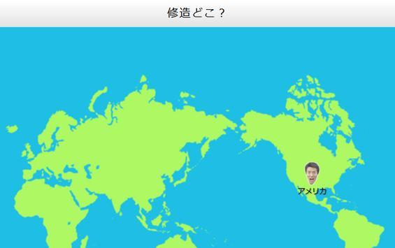 修造どこ? apk screenshot