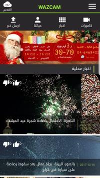 WazCam screenshot 1