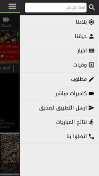 WazCam screenshot 2