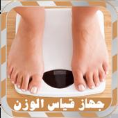 جهاز قياس الوزن بالبصمة Prank icon