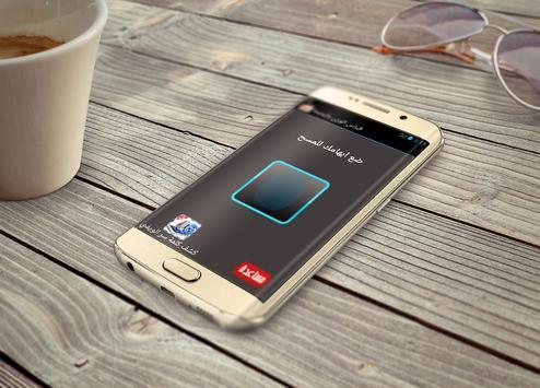 جهاز قياس الوزن بالبصمة Prank apk screenshot