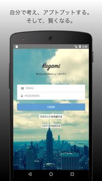 考える人のための無料ニュースアプリKagami poster