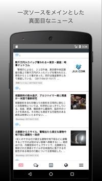 考える人のための無料ニュースアプリKagami apk screenshot