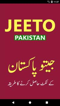 How to get FREE Jeeto Pakistan Tickets poster