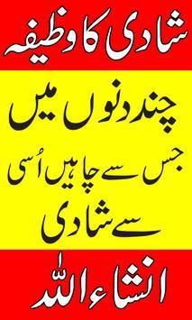 Shadi ka Wazifa poster