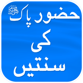Sunnat e Rasool (S.A.W) icon