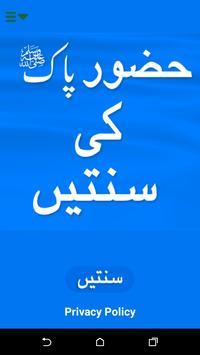 Sunnat e Rasool (S.A.W) poster