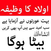 Aulad Ka Wazifa icon