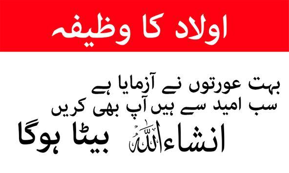 Aulad Ka Wazifa poster