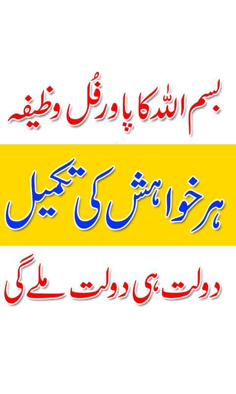 Wazifa meaning in hindi