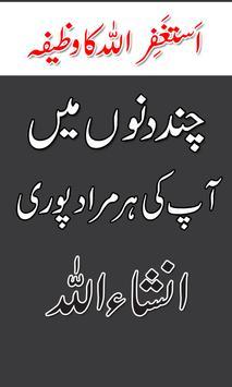 Wazifa Astaghfirullah poster