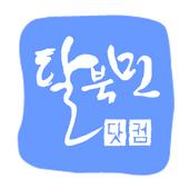 우리하나탈북민닷컴-통일,북한,탈북자,새터민,북한이탈주민 icon