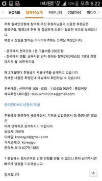 우리하나탈북민닷컴-통일,북한,탈북자,새터민,북한이탈주민 screenshot 5