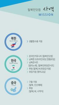 우리하나탈북민닷컴-통일,북한,탈북자,새터민,북한이탈주민 screenshot 9