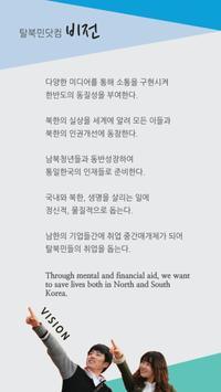 우리하나탈북민닷컴-통일,북한,탈북자,새터민,북한이탈주민 screenshot 13