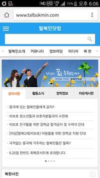 우리하나탈북민닷컴-통일,북한,탈북자,새터민,북한이탈주민 screenshot 10