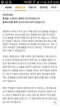 우리하나탈북민닷컴-통일,북한,탈북자,새터민,북한이탈주민 screenshot 1