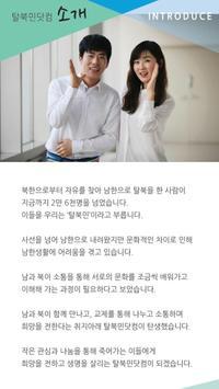 우리하나탈북민닷컴-통일,북한,탈북자,새터민,북한이탈주민 screenshot 2