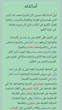 طه حسين apk screenshot