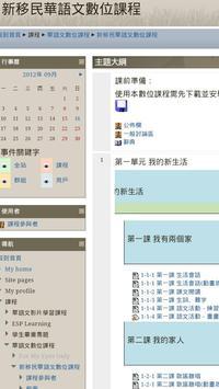 新移民華語文教學平台 apk screenshot