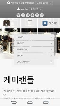 케미캔들 Chemi Candle 케미꽃차 apk screenshot