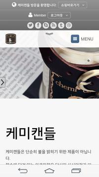 케미캔들 Chemi Candle 케미꽃차 poster