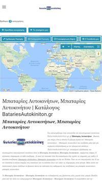 Batariesautokiniton.gr screenshot 1