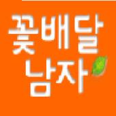 꽃배달남자 icon