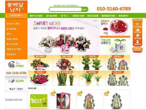 꽃배달남자 apk screenshot