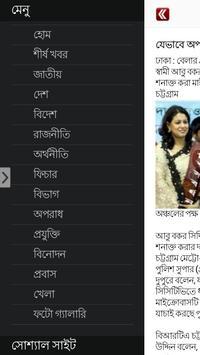 Bdview24 screenshot 6