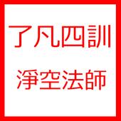 了凡四訓(淨空法師) icon
