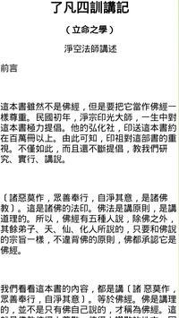 了凡四訓(淨空法師) poster